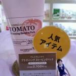 tomatono1.jpg