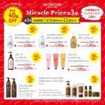 FCFB_MiraclePrice2017_3_640pix_2.JPG
