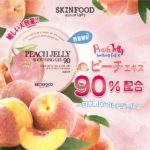 Peach-Jelly-Suding-Gel-90_6.JPG